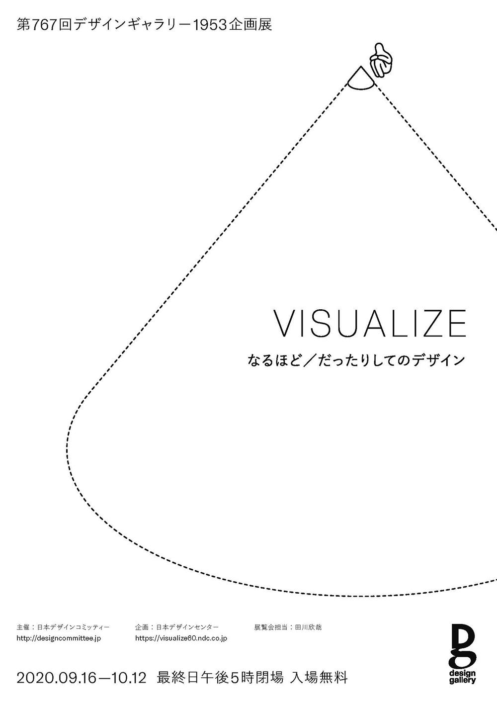 cm_ev2009_visualize60_2s.jpg