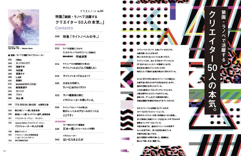 cm_in50_mokuji.jpg