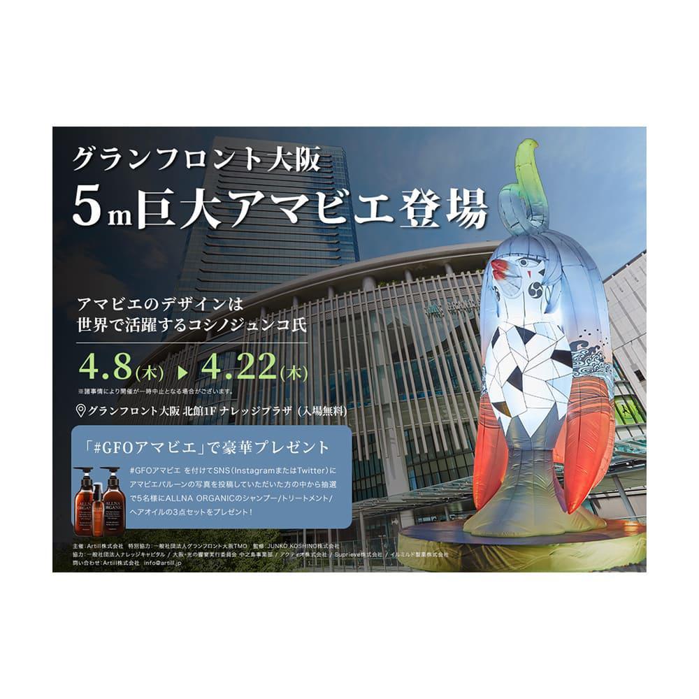 コシノジュンコがデザインを手掛ける5メートルの巨大アマビエが登場