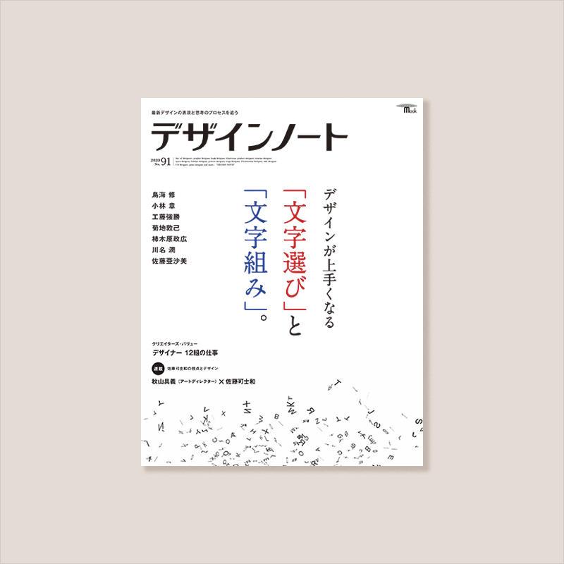 デザインノートNo.91最新号5月26日発売!