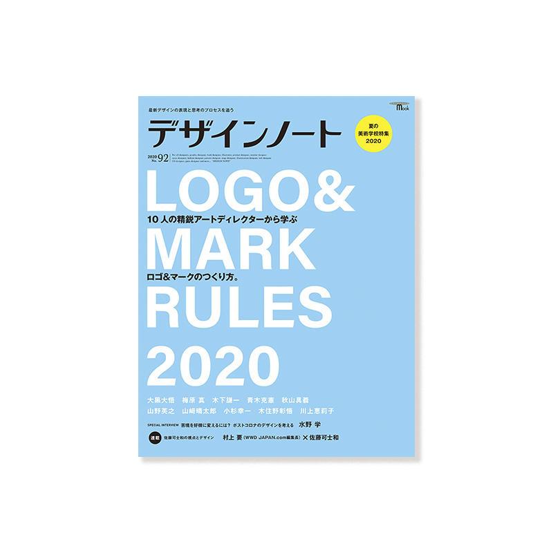 デザインノートNo.92特集:ロゴ&マークのつくり方。