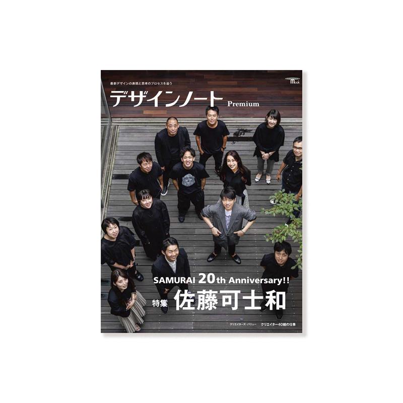 デザインノート Premium 特集:佐藤可士和