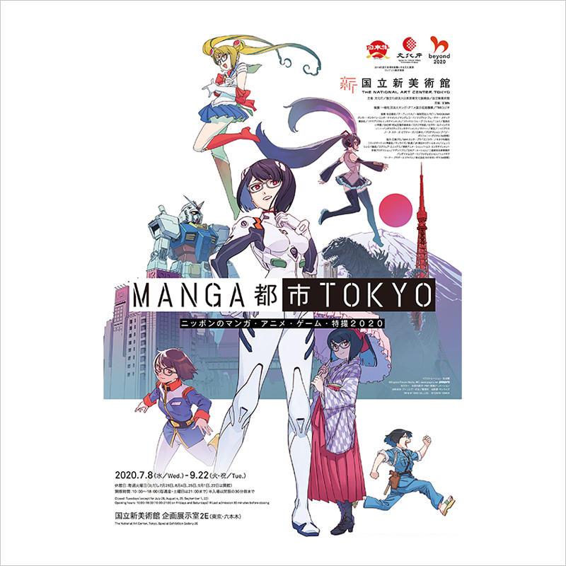 MANGA都市TOKYOニッポンのマンガ・アニメ・ゲーム・特撮20202020.8.12(水)-11.3(火・祝)