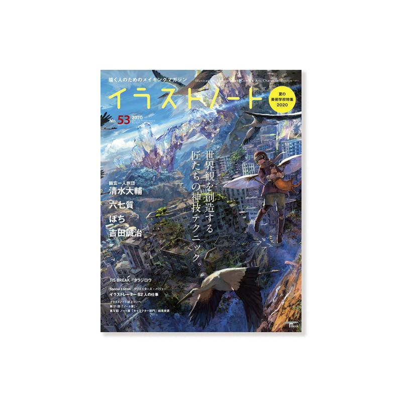 イラストノートNo.53好評発売中!