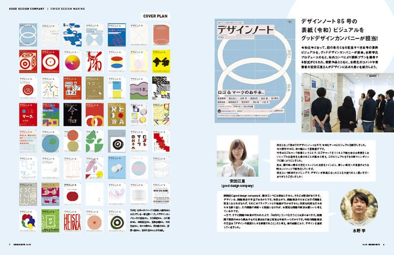 dn85_mokuji.jpg