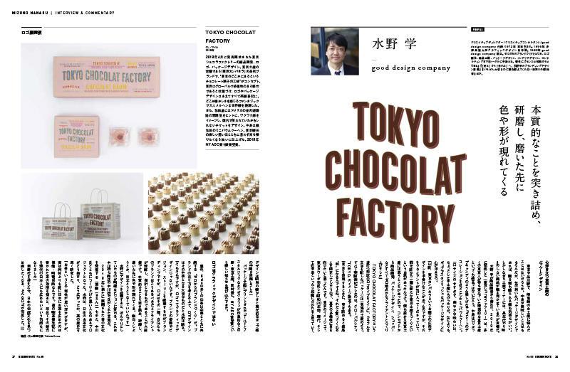 dn85_mizuno_0509_26 のコピー.jpg