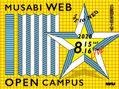 8月オープンキャンパスバナー.jpg