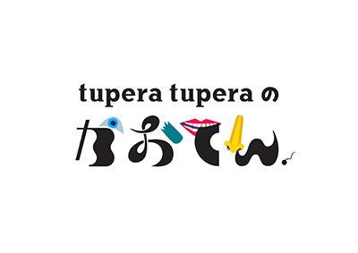 02_「tupera tuperaのかおてん.」ロゴマーク.jpg