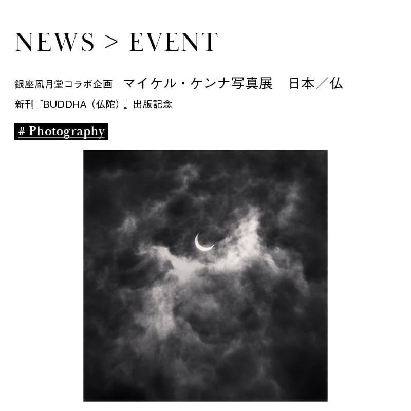 銀座凮月堂コラボ企画 マイケル・ケンナ写真展 日本/仏陀2020.11.20 Fri-12.19 Sat