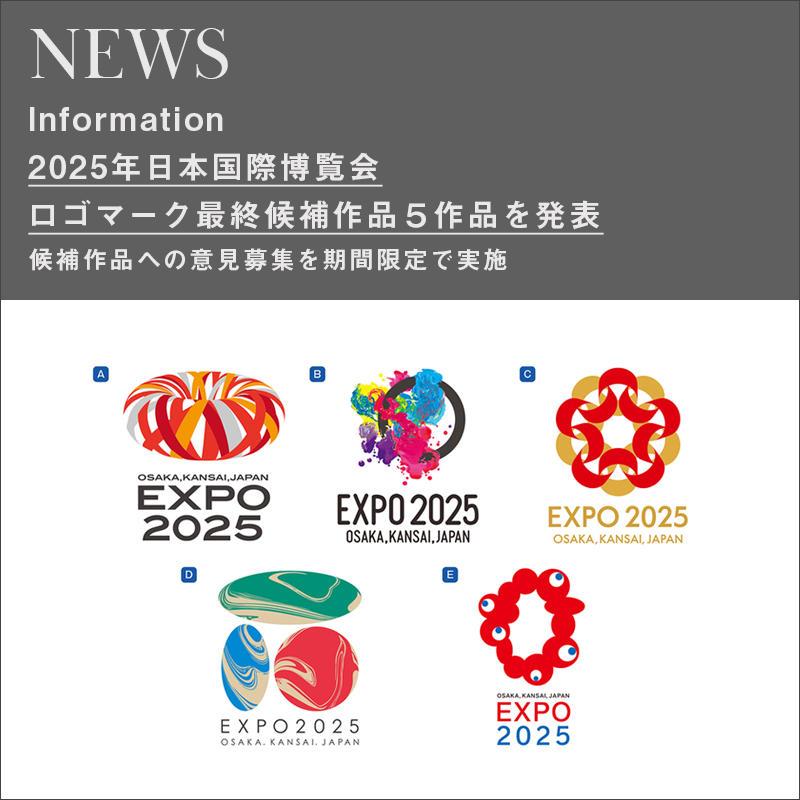 2025年日本国際博覧会ロゴマーク最終候補作品5作品を発表