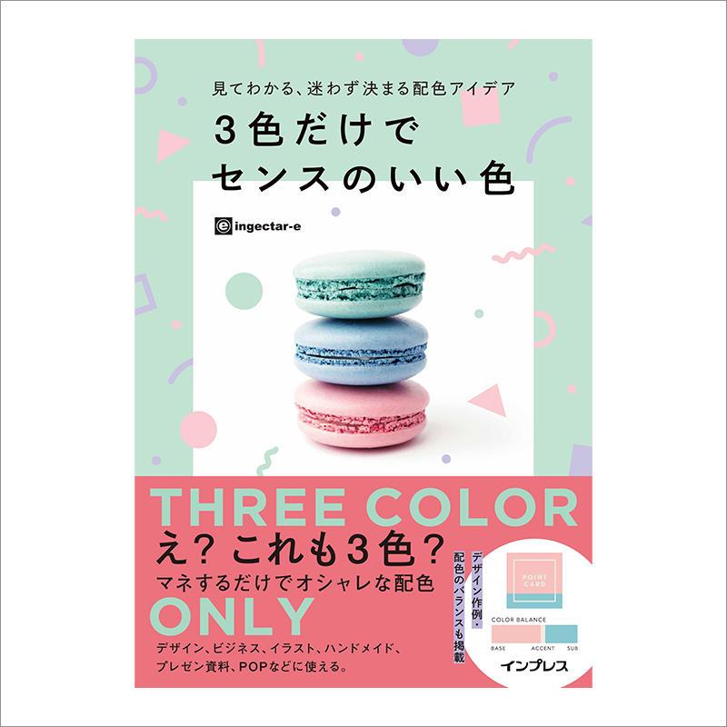 役立つ新発想の配色本『見てわかる、迷わず決まる配色アイデア 3 色だけでセンスのいい色』発売中