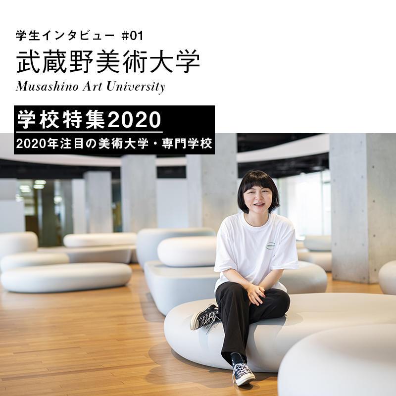 武蔵野美術大学学生インタビュー2020#01 石暁君さん