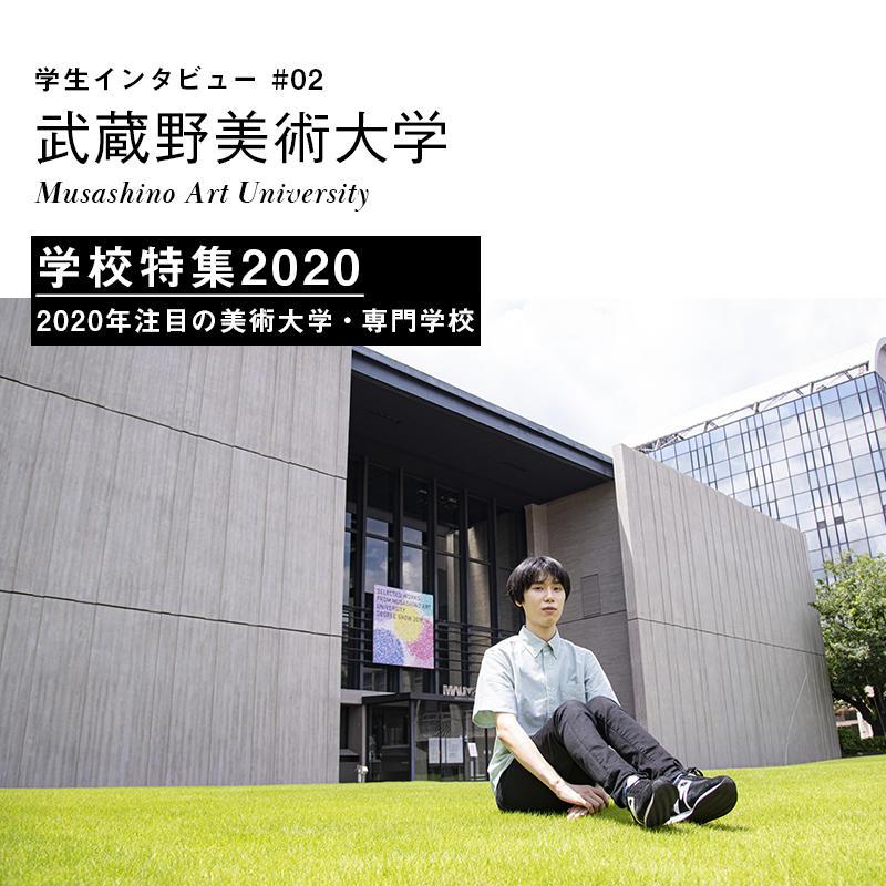 武蔵野美術大学学生インタビュー2020#02 田野勝晴さん