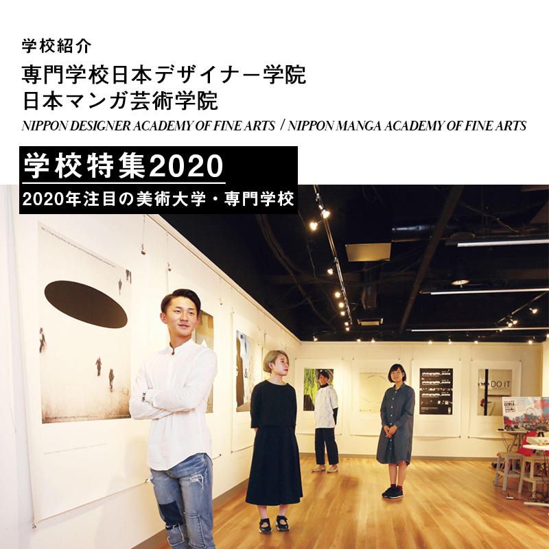 専門学校日本デザイナー芸術学院 日本マンガ芸術学院 学校特集2020