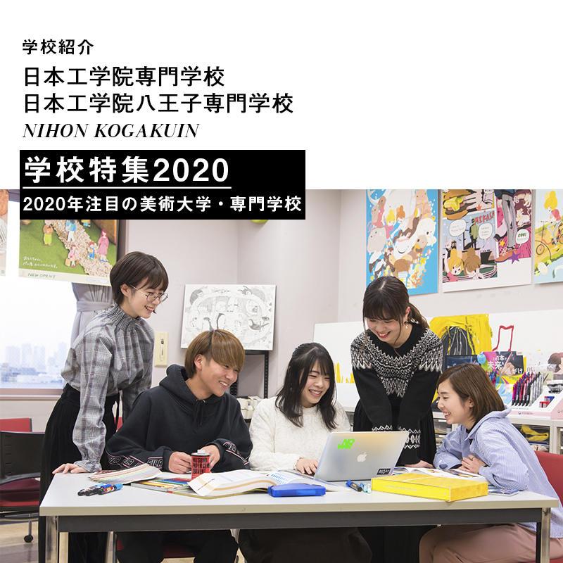 日本工学院専門学校日本工学院八王子専門学校学校特集2020