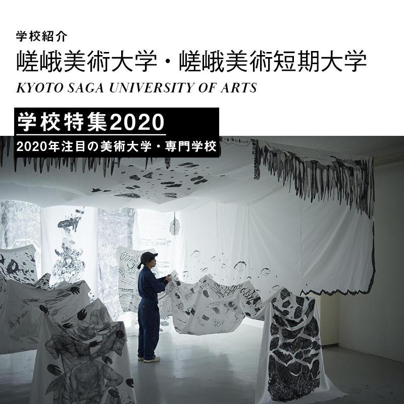 嵯峨美術大学・嵯峨美術短期大学学校特集2020