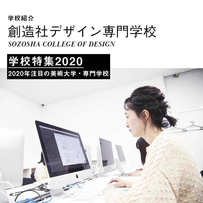 創造社デザイン専門学校 学校特集2020