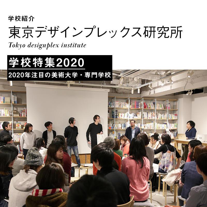 東京デザインプレックス研究所学校特集2020