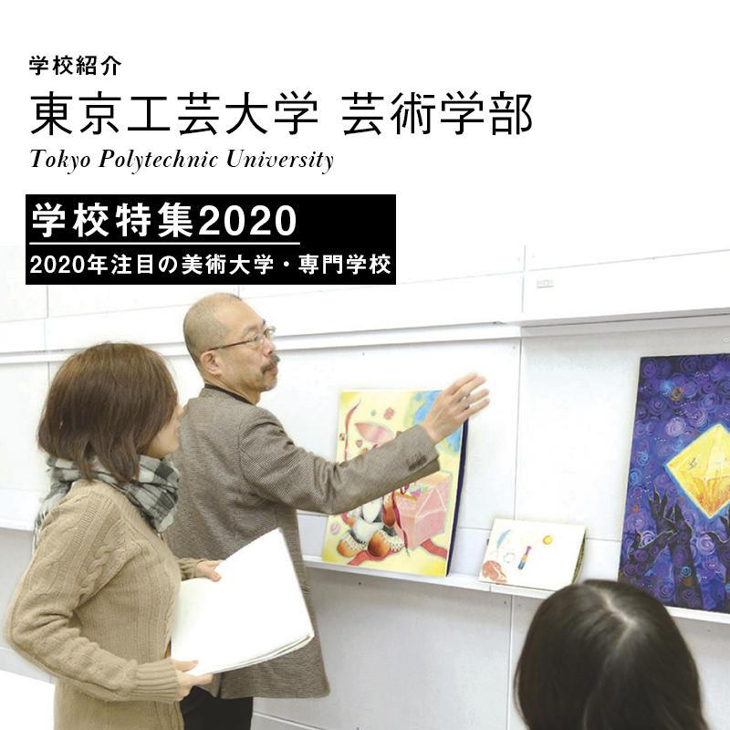 東京工芸大学 芸術学部学校特集2020