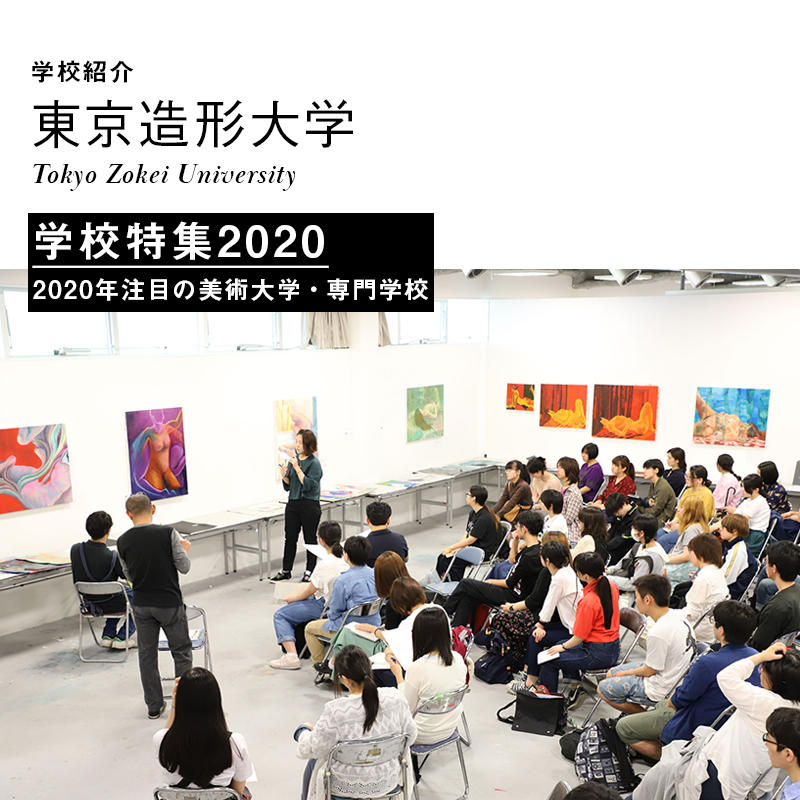 東京造形大学学校特集2020