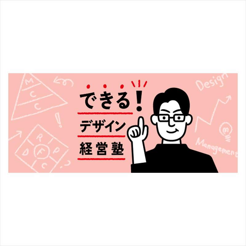【全6回・無料ライブ配信】「できる!デザイン経営塾」オンライン授業開催2020.5.12 Tue - 7.29 Wed