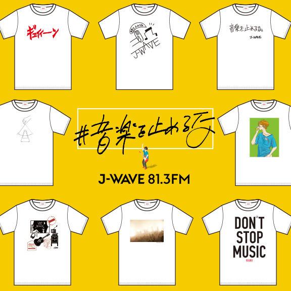 J-WAVE×BEAMS RECORDS Tシャツ販売開始!水野学、Ken Kagami、千原徹也らデザイン