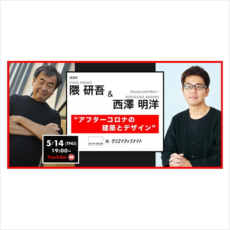 <終了>YouTubeライブ配信「隈研吾・西澤明洋が語るアフターコロナの建築とデザイン」2020.5.14 Thu.19:00-