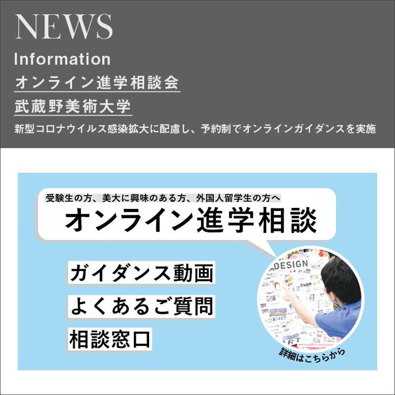 オンライン進学相談会 武蔵野美術大学