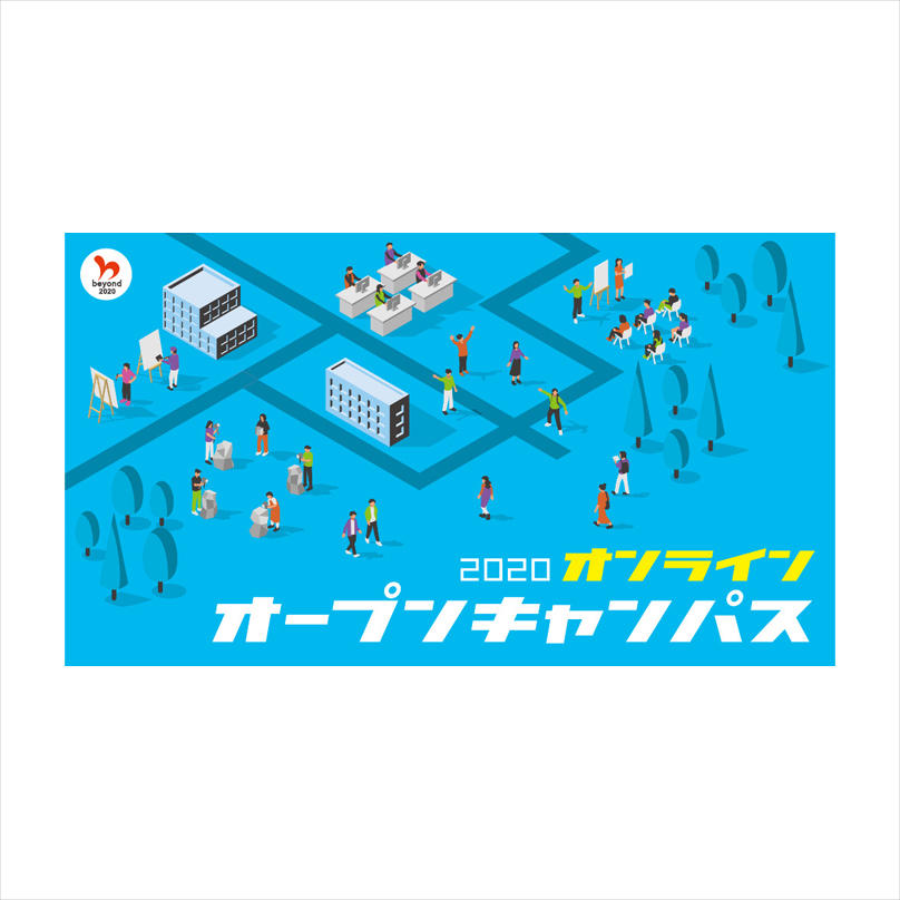 横浜美術大学 [オープンキャンパス2020]