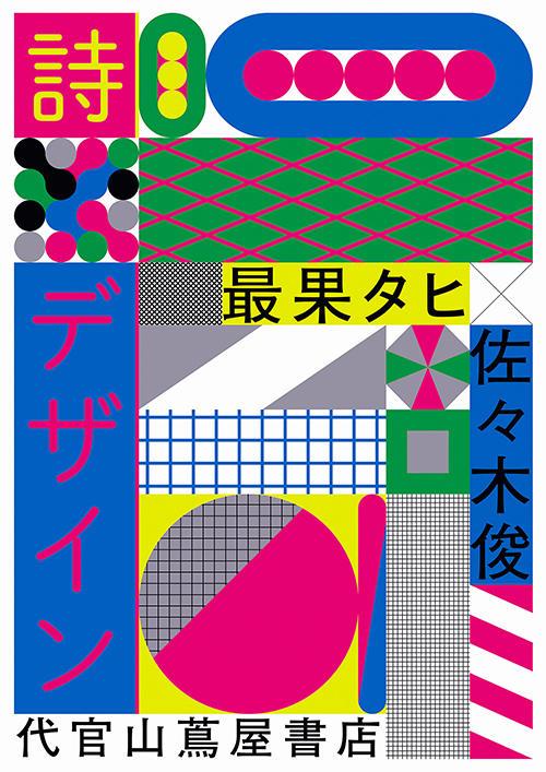 n2020_sasaki_02_site.jpg