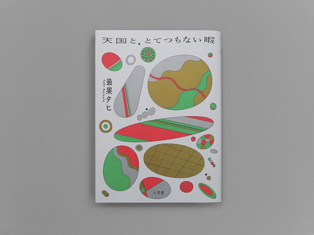 n2020_sasaki_06_site.jpg