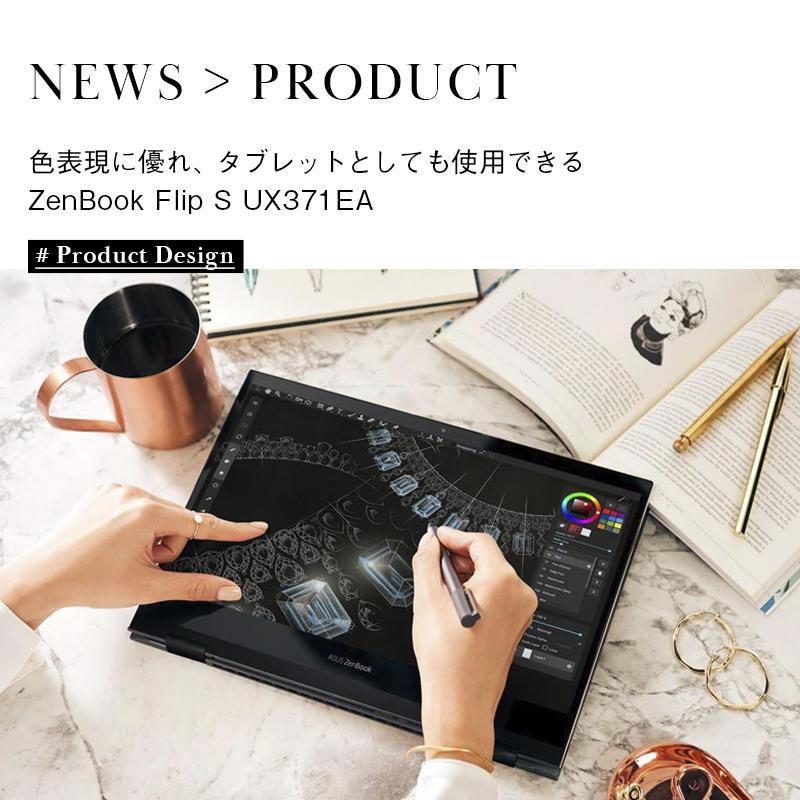 色表現に優れ、タブレットとしても使用できるZenBook Flip S UX371EA