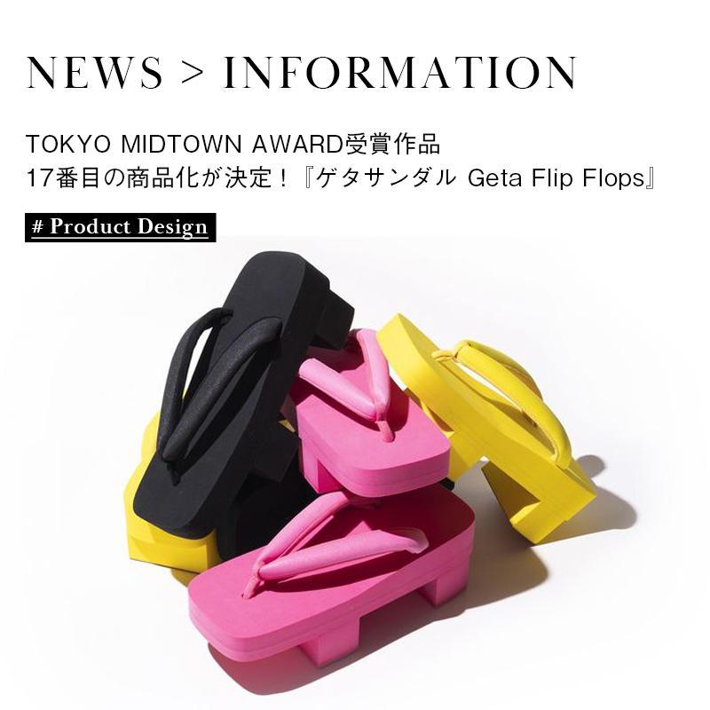 TOKYO MIDTOWN AWARD受賞作品 17番目の商品化が決定!『ゲタサンダル Geta Flip Flops』