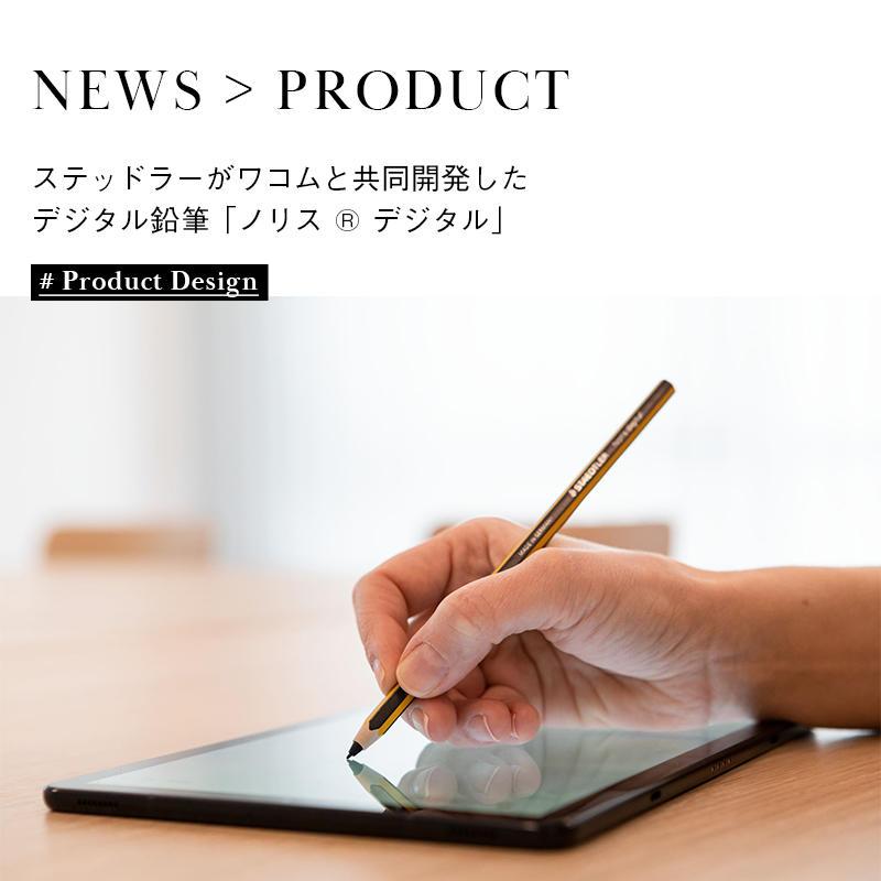 ステッドラーがワコムと共同開発したデジタル鉛筆「ノリス ® デジタル」