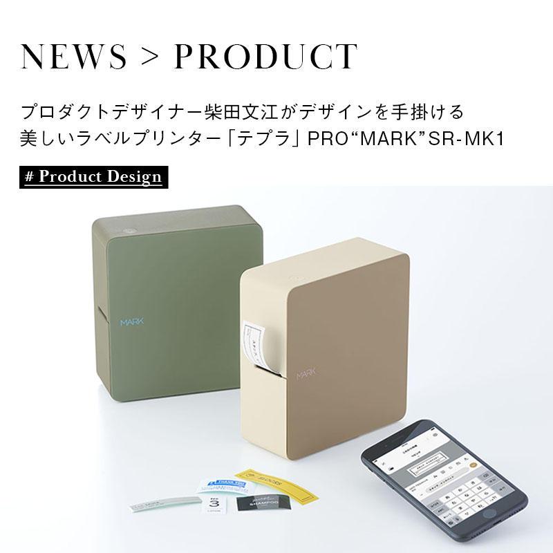 プロダクトデザイナー柴田文江がデザインを手掛ける 美しいラベルプリンター「テプラ」PRO