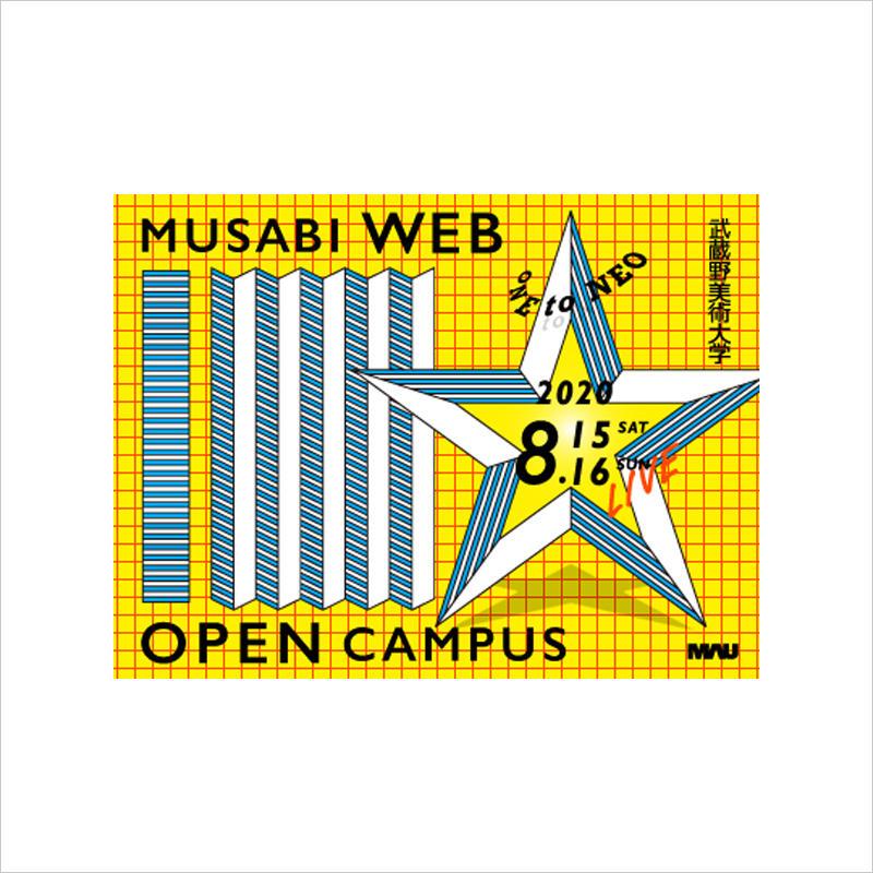 武蔵野美術大学 [オープンキャンパス2020]