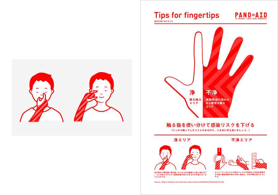pandaid_hand.jpg