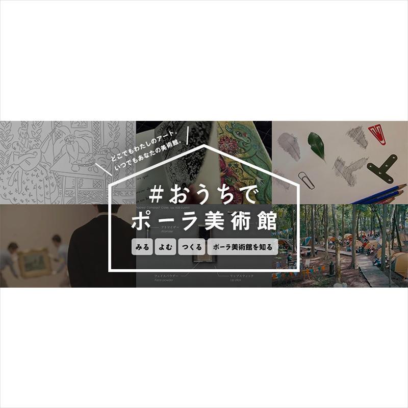 自宅でアートを楽しめる特設ページ「#おうちでポーラ美術館」を公開
