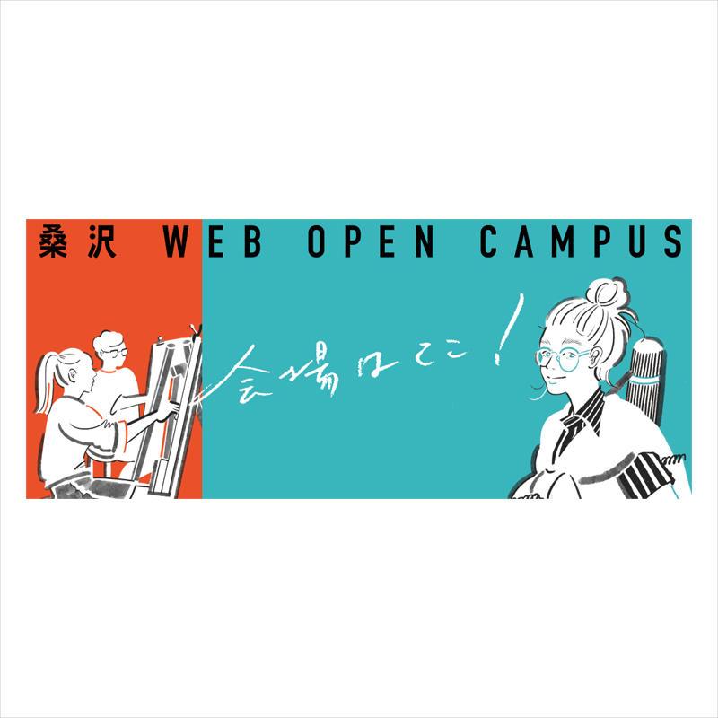 桑沢デザイン研究所 [オープンキャンパス2020]