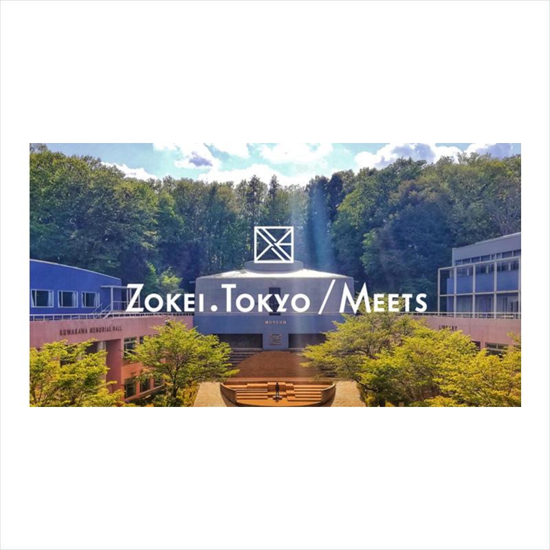 東京造形大学 [オープンキャンパス2020]