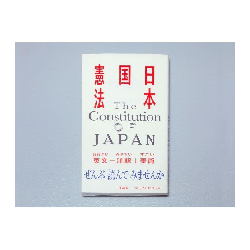 東京TDC賞2021グランプリ受賞 書籍『日本国憲法』