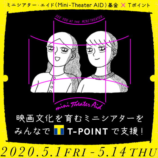 tsutaya_tpoint_art.png