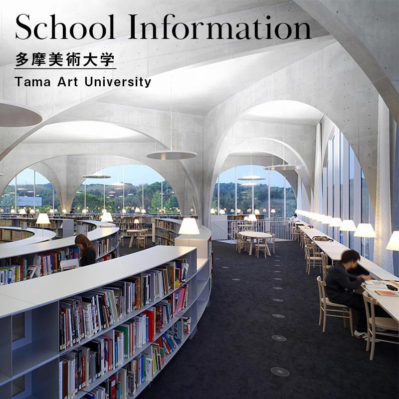 多摩美術大学 学校情報
