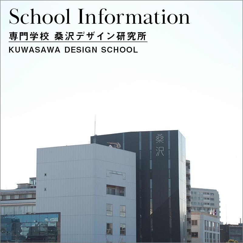 専門学校 桑沢デザイン研究所 学校情報