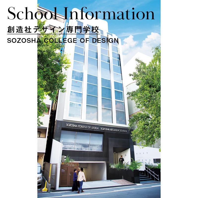 創造社デザイン専門学校 学校情報