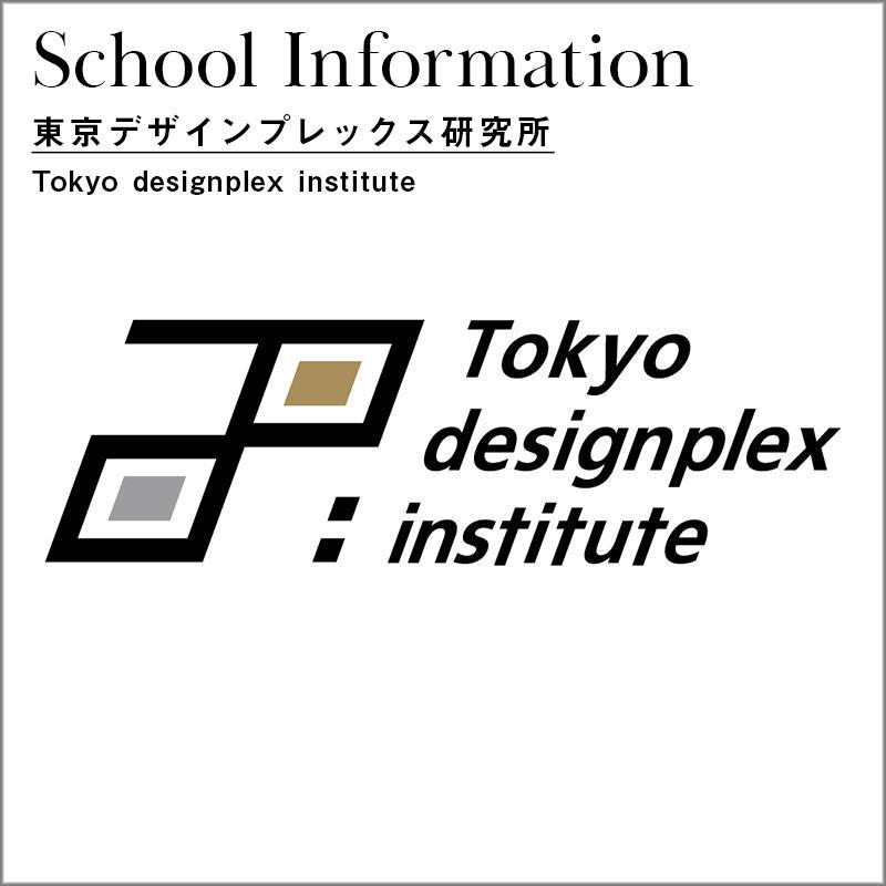 東京デザインプレックス研究所 学校情報