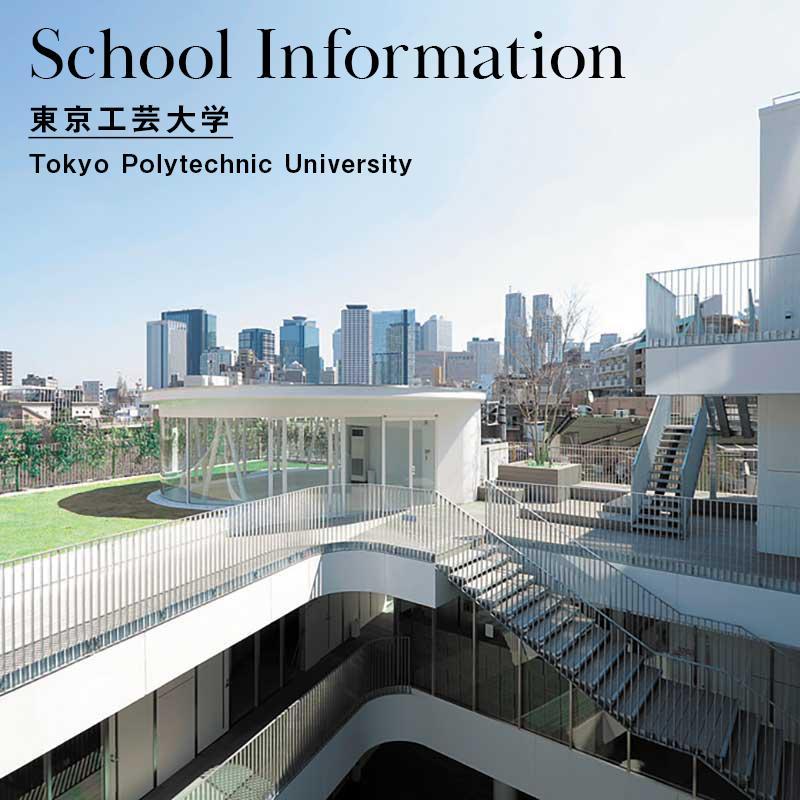 東京工芸大学 学校情報