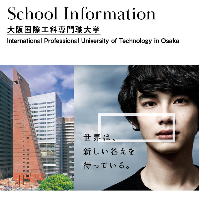 大阪国際工科専門職大学学校情報