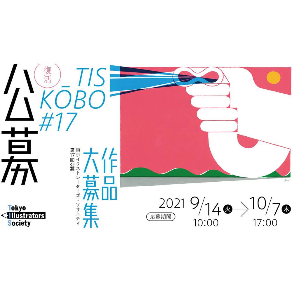 Tokyo Illustrators Society 第17回TIS公募 作品募集開始 2021.9.14 Tue -10.7 Thu