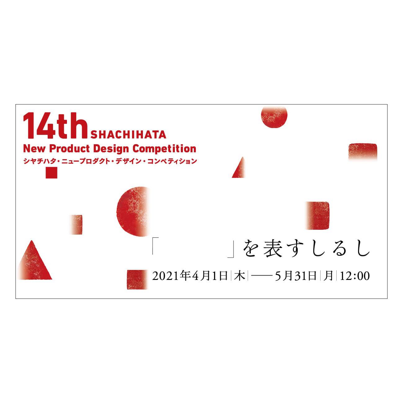 14th シヤチハタ・ニュープロダクト・デザイン・コンペティション開催決定 2021.4.1 Thu 募集開始